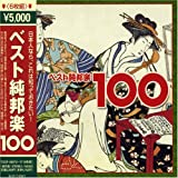 Japanese Traditional Music Best 100