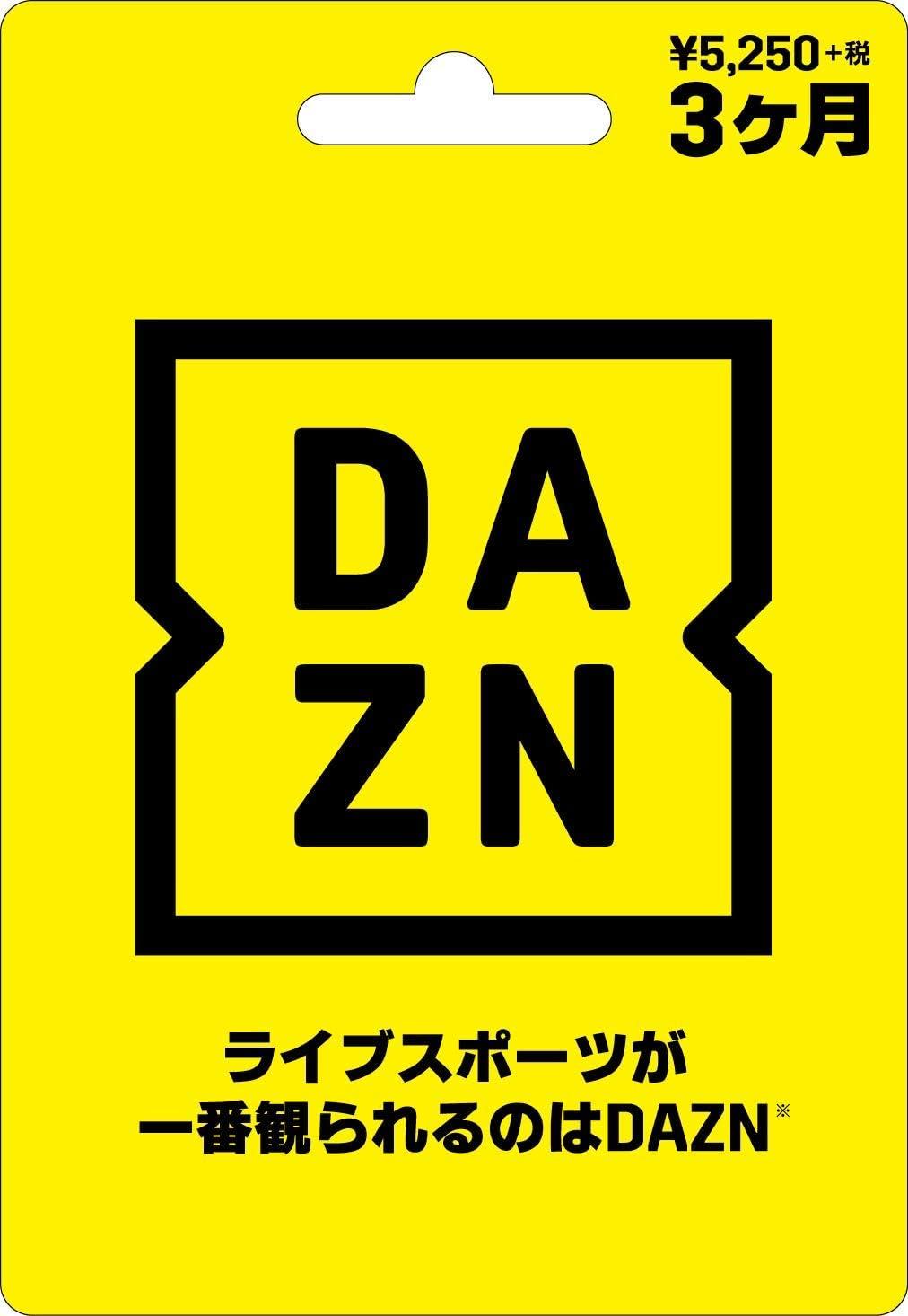 キャンペーン ダゾーン