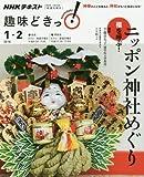福を呼ぶ! ニッポン神社めぐり (趣味どきっ!)
