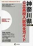 神奈川県公立高校入試完全ガイド2019 【本当に行きたい学校が探せる! 選べる! 】