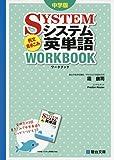 システム英単語例文書き込みワークブック 中学版
