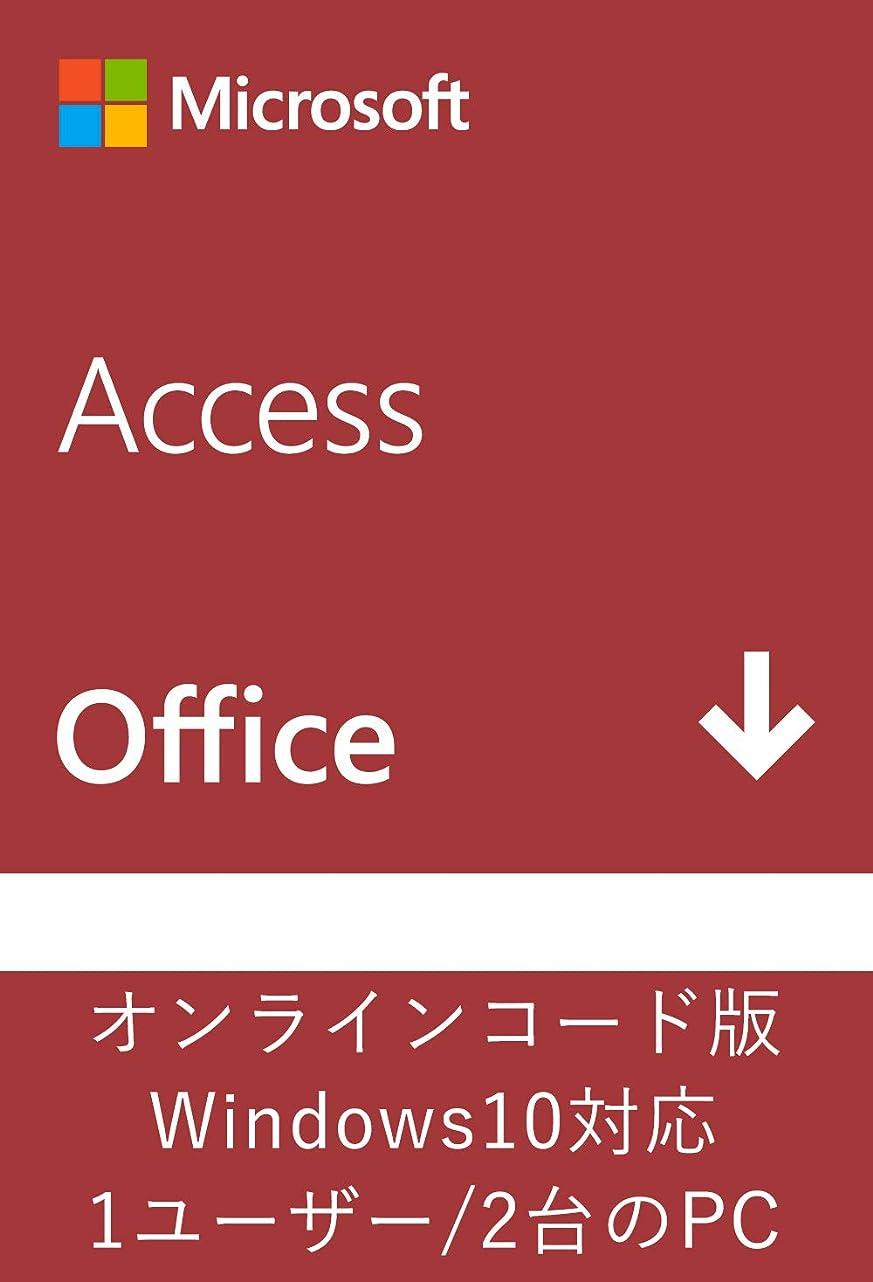 メタン証明する週末Microsoft Access 2019(最新 永続版)|カード版|Windows10|PC2台