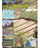 Prithvi Hamara Aawas - Textbook for Geography Class - 6 :   - 657