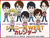 2015.4→2016.3 ジャニーズWESTカレンダー ([カレンダー])
