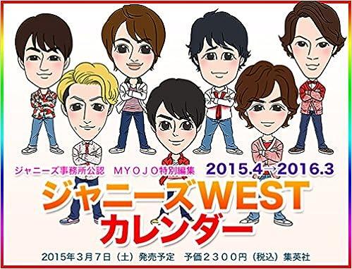 Amazon.co.jp: 2015.4→2016.3 ジャニーズWESTカレンダー