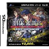 SIMPLE DSシリーズ Vol.8 THE 鑑識官 ~緊急出動!!事件現場をタッチせよ~