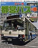 丸々一冊都営バスの本 (NEKO MOOK)