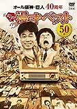 All Hanshin, Kyojin - All Hanshin Kyojin Yonjusshuunen Yanoni Manzai Best Gojuppon (3DVDS) [Japan DVD] YRBA-90121