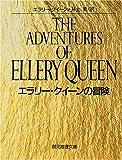 エラリー・クイーンの冒険 (創元推理文庫 104-15)