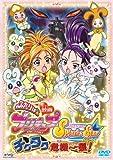 映画ふたりはプリキュア Splash ☆ Star チクタク危機一髪 (初回限定版) [DVD]