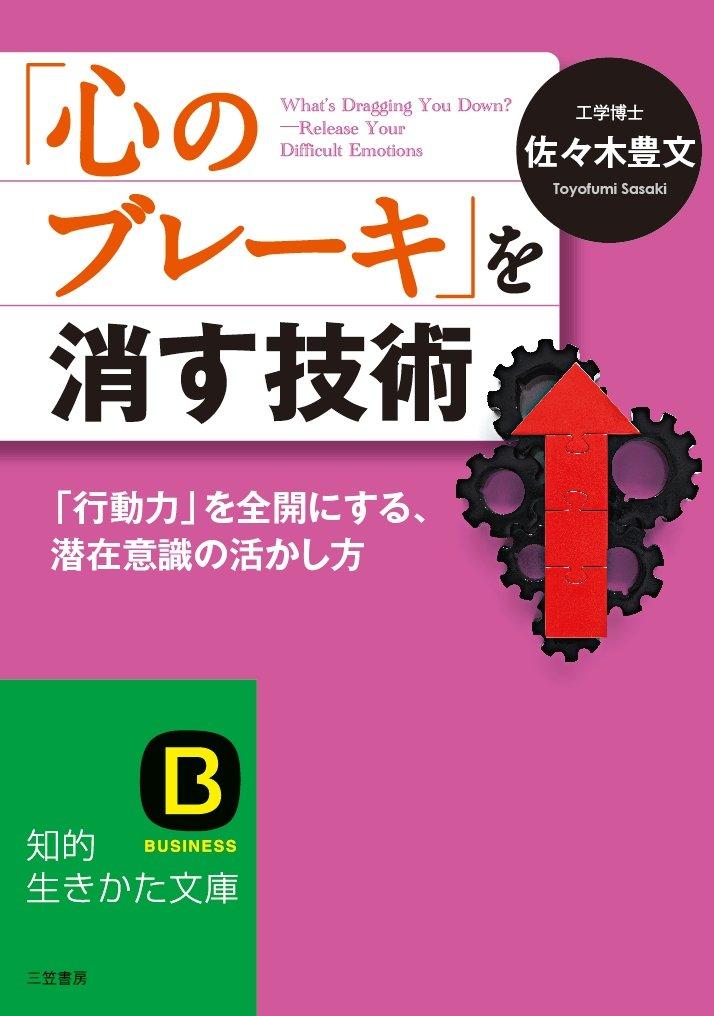 Read Online Kokoro no bureki o kesu gijutsu. pdf