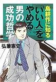 「島耕作に知る 「いい人」をやめる男の成功哲学」弘兼 憲史
