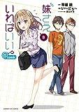妹さえいればいい。@comic (8) (サンデーGXコミックス)