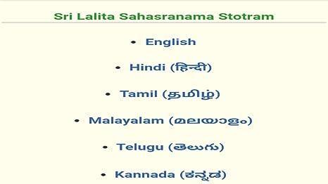 Amazon com: Lalita Sahasranama Complete: Appstore for Android