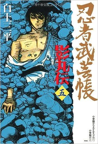忍者武芸帳 影丸伝 (5) (レアミクス コミックス)   白土 三平  本 ...