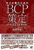 中小企業のためのBCP策定パーフェクトガイド (Nanaブックス)