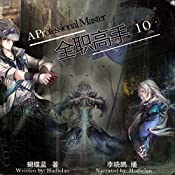 全职高手 10 - 全職高手 10 [A Professional Master 10] |  蝴蝶蓝 - 蝴蝶藍 - Hudielan