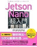 Jetson Nano超入門