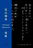 石川啄木 短歌(一本鹦鹉史航忍耐多次却依旧想要推荐给别人的短歌经典, 中日双语版)(果麦经典)