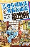こちら葛飾区亀有公園前派出所 56 (ジャンプコミックス)