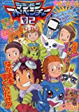 Fun quiz book Shueisha seal with your - Digimon Adventure 02 (2000) ISBN: 4087825957 [Japanese Import]