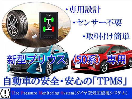 トヨタ 新型 プリウス 50系(ZVW50 ZVW51 ZVW52 ZVW55) PHV 専用 TPMS タイヤ空気圧監視警報システム B073VDZZ3G
