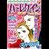 ハーレクイン 漫画家セレクション vol.58 (ハーレクインコミックス)
