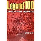 レジェンド100―アメリカン・プロレス伝説の男たち