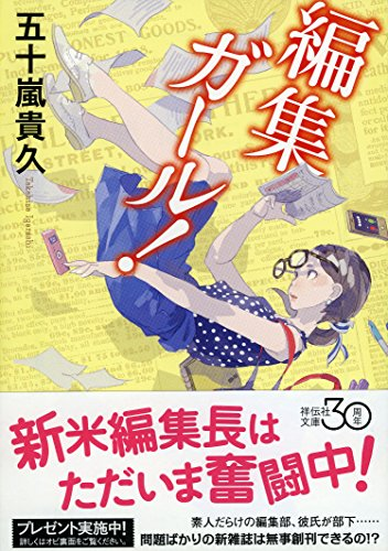 編集ガール! (祥伝社文庫)