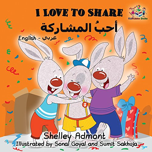 I Love to Share (Arabic book for kids): English Arabic Bilingual Children's Books (English Arabic Bilingual Collection) (Arabic Edition)