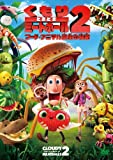 Movie - Cloudy With A Chance Of Meatballs 2 [Japan DVD] TSDD-80325