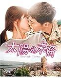 韓国ドラマ 太陽の末裔 DVD-SET1+SET2 完全版