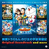 EIGA DORAEMON NOBITA NO SPACE HEROES ORIGINAL SOUNDTRACK & MORE EIGA DORAEMON SOUNDTRACK HISTORY(2CD)
