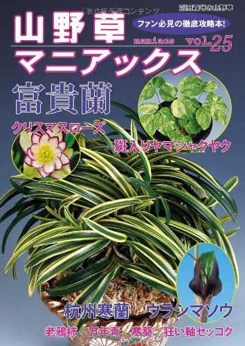 (Mountains grass the separate hobby) wild plants Maniacs vol.25 wealth orchid Urashimasou Christmas Rose (2010) ISBN: 4886162363 [Japanese Import]
