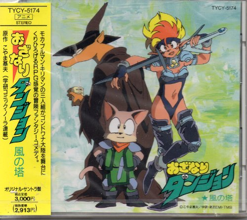Ozanari Dungeon Kaze no Tou Original Soundtrack
