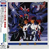 Getter Robo Go: Music Collection by Japanimation (2004-09-22)