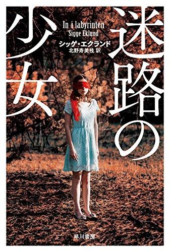 迷路の少女 (ハヤカワ文庫NV)