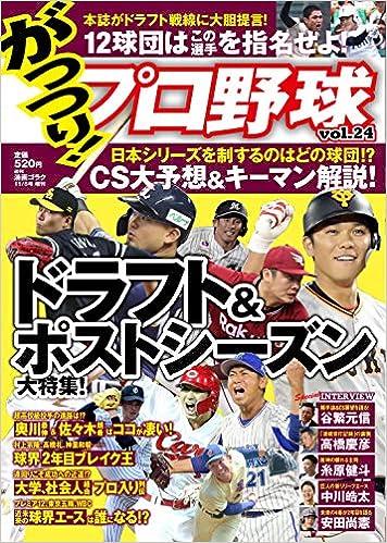 阪神 ドラフト 2019 予想