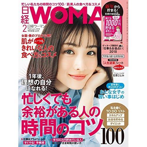 日経 WOMAN 2018年2月号 画像 A