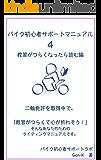バイク初心者サポートマニュアル 4(教習がつらくなったら読む編)