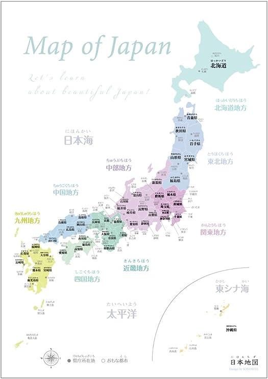 Amazon インテリアになる 日本地図 ポスターa2 ソノリテ 地図 国旗 おもちゃ