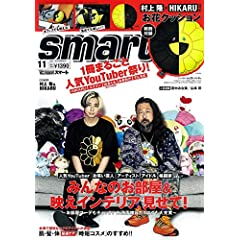 smart 最新号 サムネイル