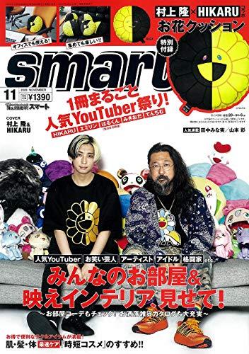 smart 2020年11月号 画像 A
