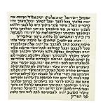 Peer Hastam Mezuzah Scroll Ashkenaz Version from Israel, 100% Kosher with Certificate Size 2.4''