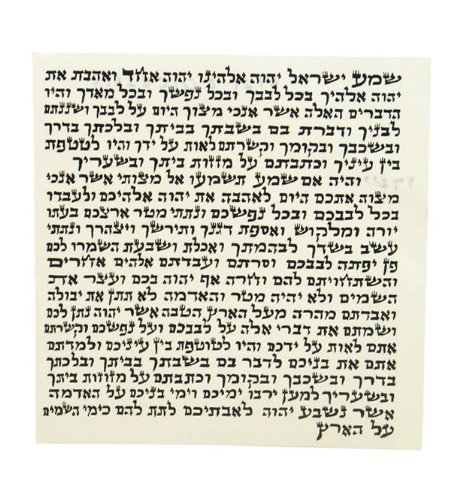 Peer Hastam Mezuzah Scroll Ashkenaz Version from Israel, 100% Kosher with Certificate Size 2.4
