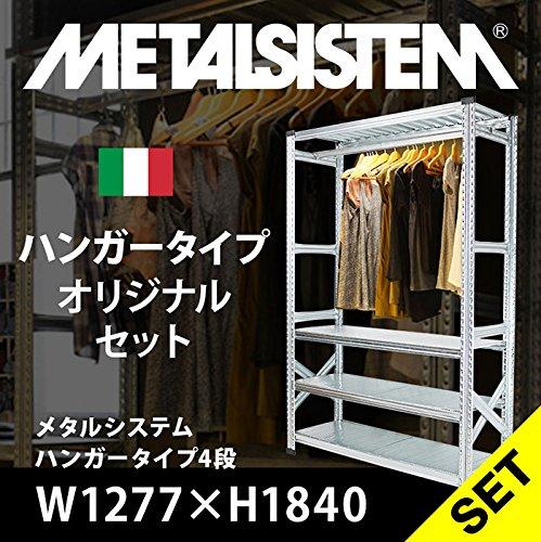 METALSISTEM メタルシステムハンガータイプ4段 W1277xH1840 B06W2MP8KW Parent
