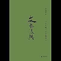 一个人的文艺复兴(从他的作品里,能看到近百年中华文化的时空流转和社会延迁)