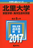 北里大学(獣医学部・海洋生命科学部) (2017年版大学入試シリーズ)