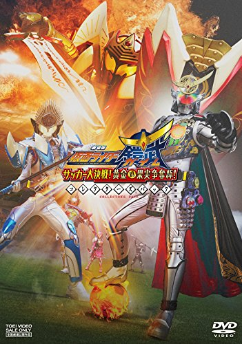 Sci-Fi Live Action - Theatrical Movie Kamen Rider Gaim Great Soccer Battle! Golden Fruits Cup! (Kamen Rider Gaim Soccer Dai Kessen! Ougon No Kajitsu Soudatsu Hai!) Collector's Pack (3DVDS) [Japan DVD] DSTD-3763