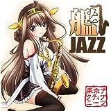 艦隊これくしょん 艦これ 艦JAZZ 【CD】